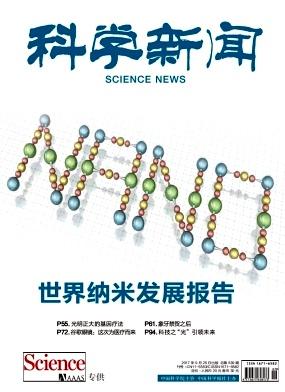 科學新聞雜志