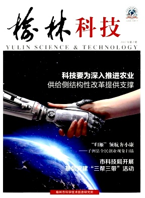 榆林科技雜志