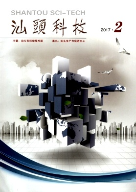 汕頭科技雜志