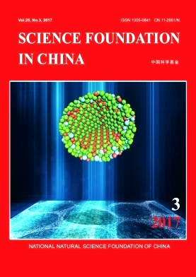 中国科学基金(英文版)杂志