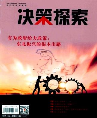決策探索(上半月)雜志