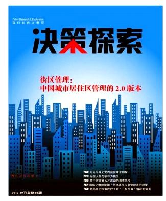 决策探索(下半月)杂志