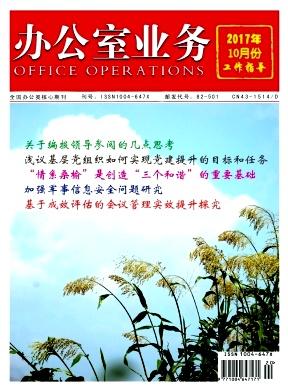 辦公室業務雜志