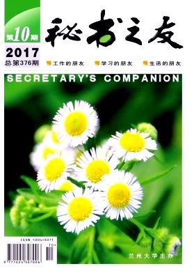 秘書之友雜志