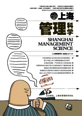 上海管理科学杂志
