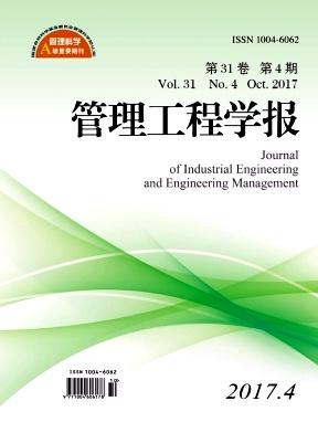 管理工程學報雜志