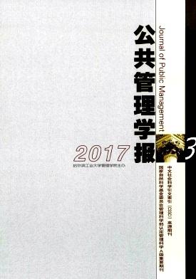 公共管理學報雜志