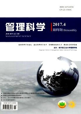 管理科學雜志