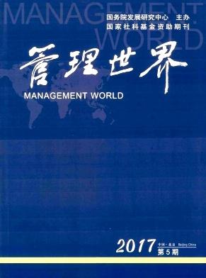 管理世界雜志