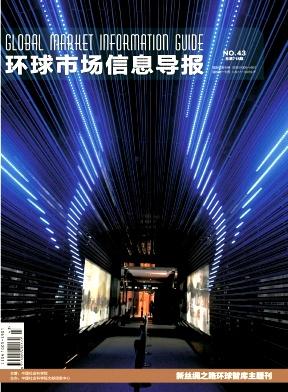 環球市場信息導報雜志