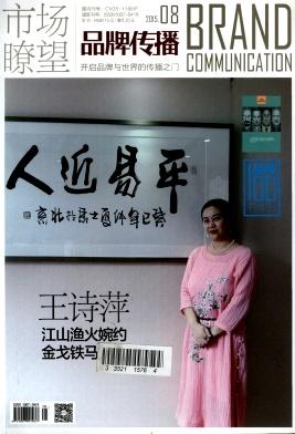 市場瞭望(上半月)雜志