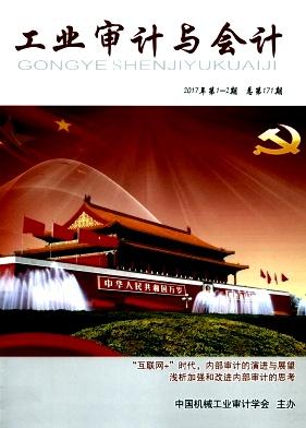 中國審計評論雜志
