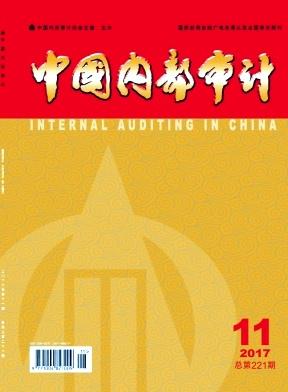 中國內部審計雜志