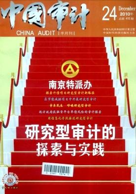 中國審計雜志