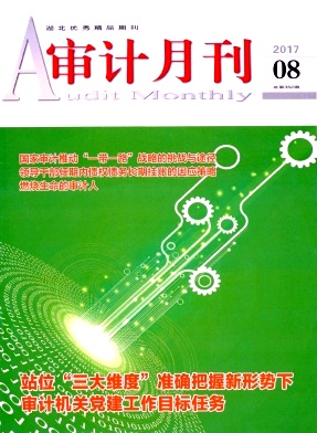 審計月刊雜志