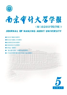 南京審計大學學報雜志