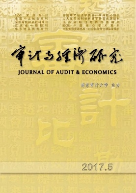 審計與經濟研究雜志