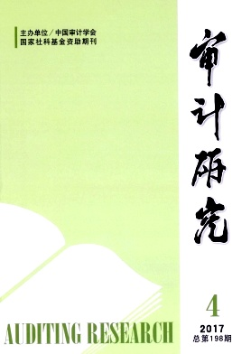 審計研究雜志