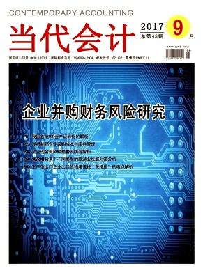 当代会计杂志