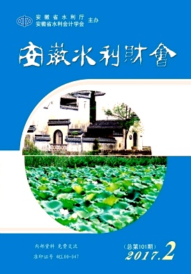 安徽水利财会杂志