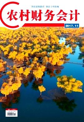 農村財務會計雜志