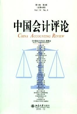 中國會計評論雜志