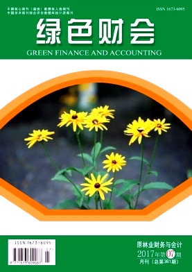 綠色財會雜志