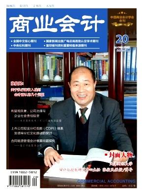 商業會計雜志