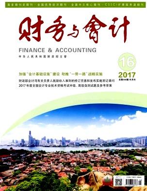 財務與會計雜志