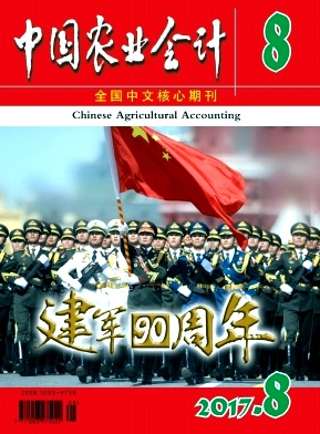 中國農業會計雜志