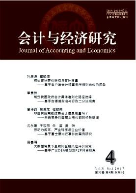 會計與經濟研究雜志