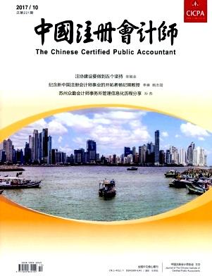 中國注冊會計師雜志