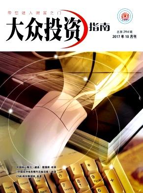 大眾投資指南雜志