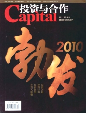 投資與合作雜志