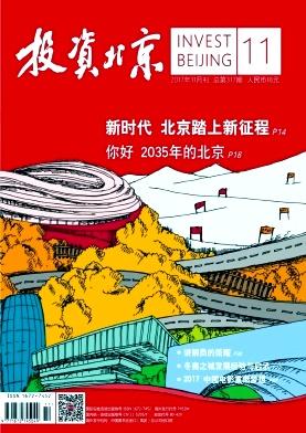投資北京雜志