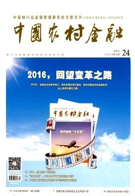 中国农村金融杂志