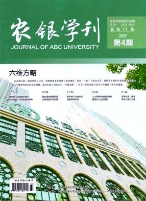 农银学刊杂志