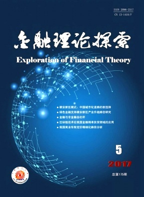 金融理论探索杂志