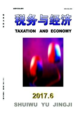 税务与经济杂志