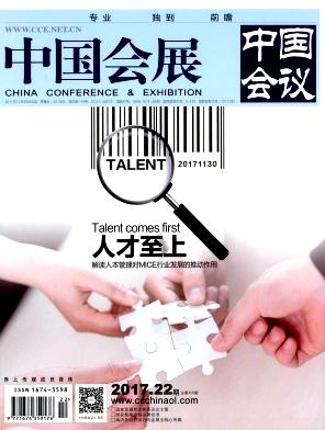 中国会展(中国会议)杂志