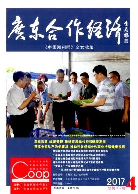 广东合作经济杂志
