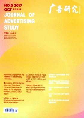 广告大观(理论版)杂志