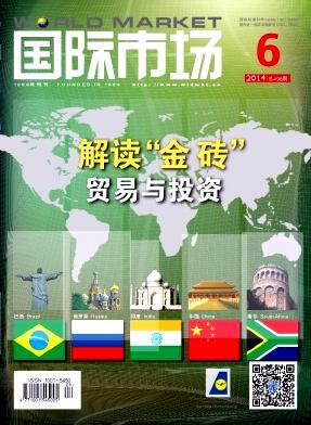 国际市场杂志