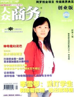 大众商务杂志