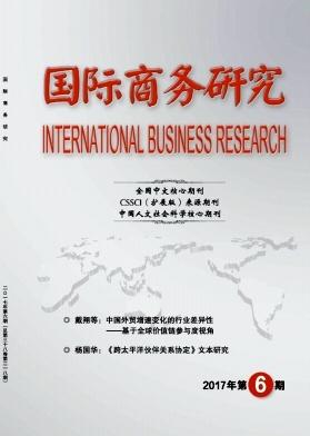 国际商务研究杂志