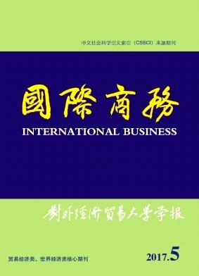 国际商务(对外经济贸易大学学报)杂志