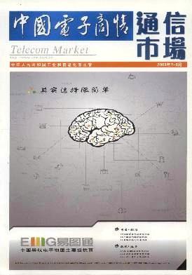 中国电子商情(通信市场)杂志