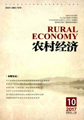 农村经济杂志