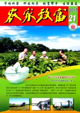农家致富杂志