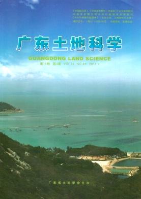 广东土地科学杂志
